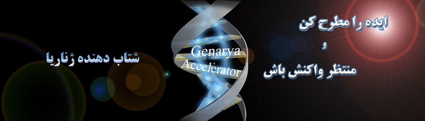 آریاژن آزمایشگاه تخصصی علم ژنتیک