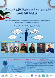 اولین سمپوزیوم فرصت های اشتغال و کسب درآمد در عرصه علوم زیستی / مازندران - آمل