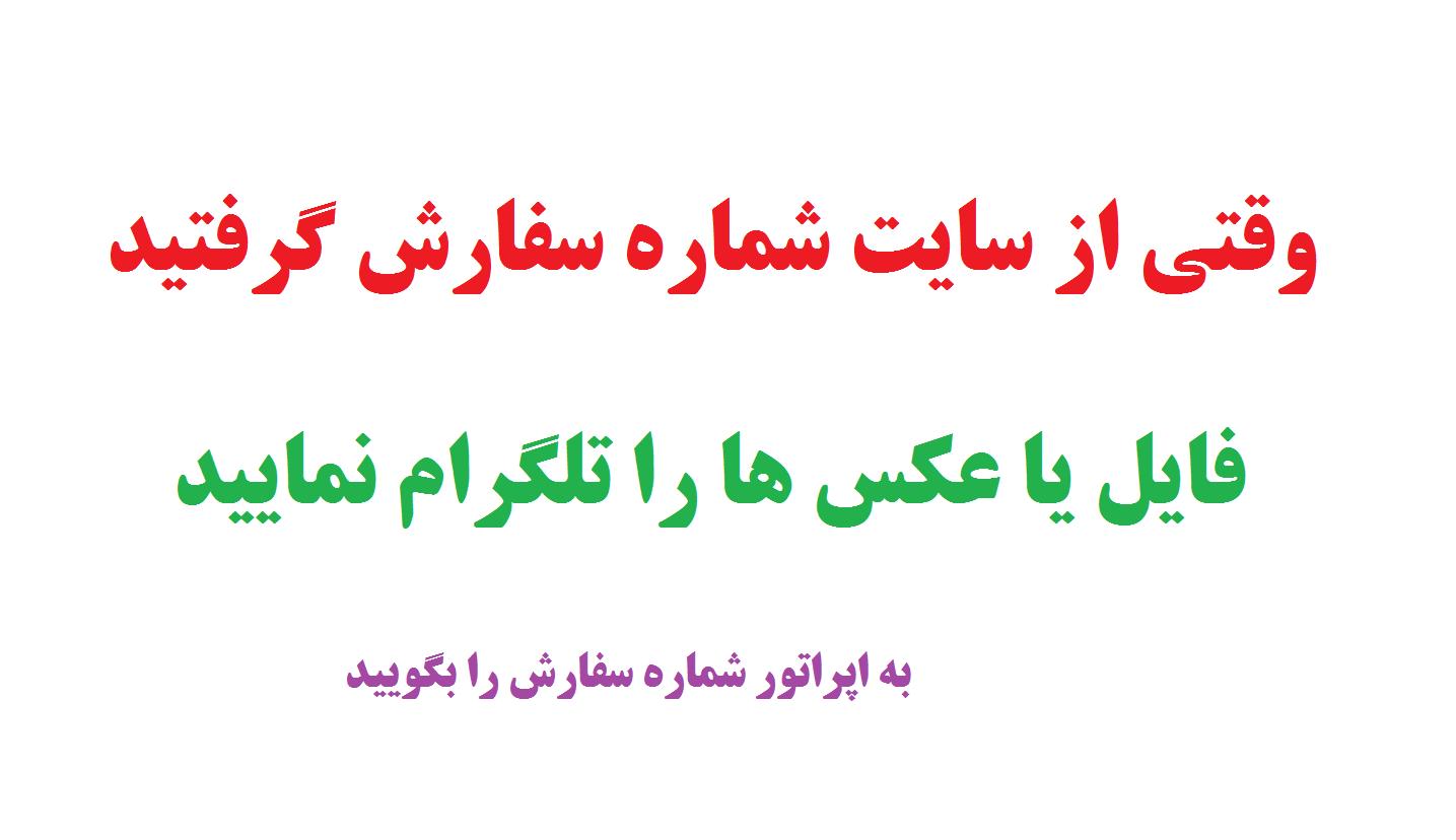 iran typist