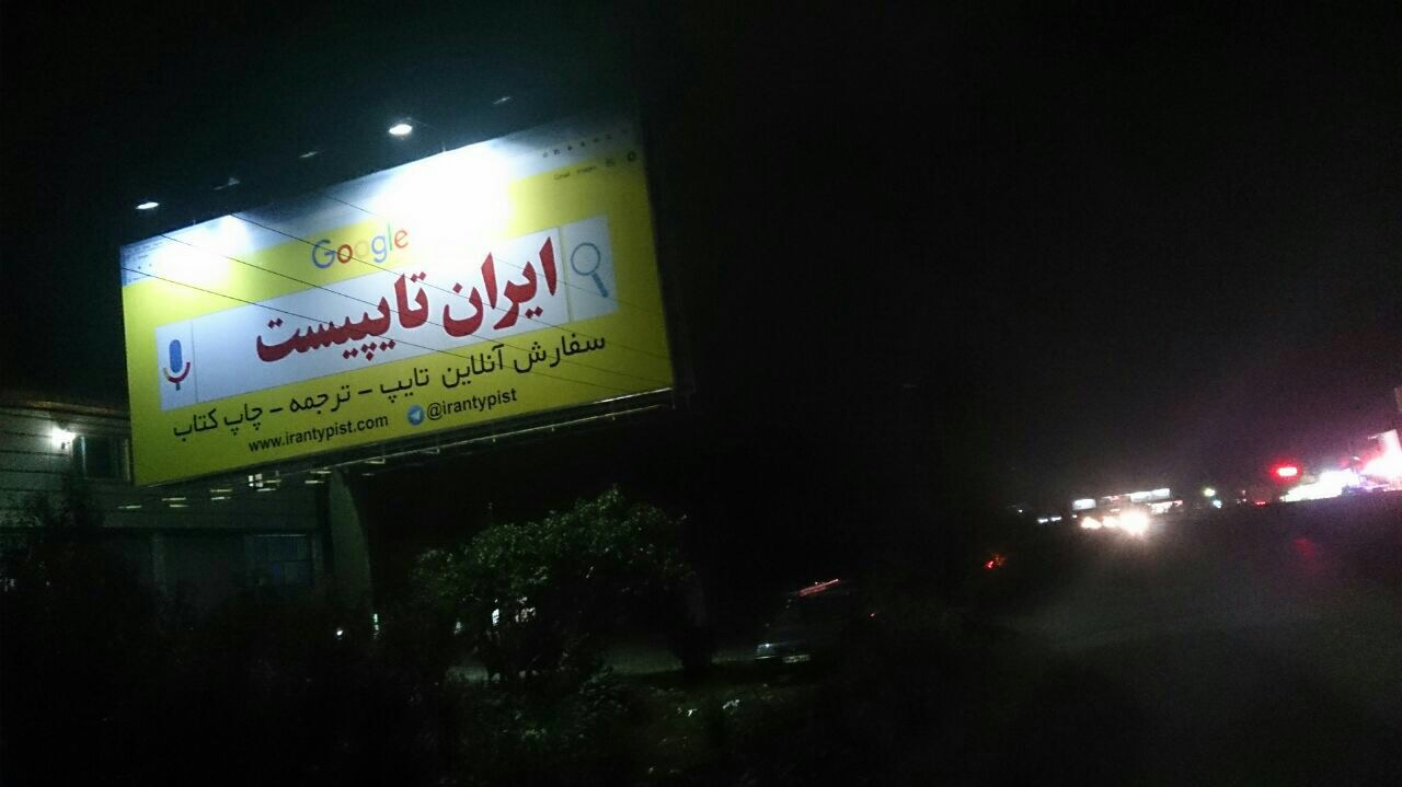 تبلیغات محیطی ایران تایپیست/ترجمه، تایپ و چاپ کتاب