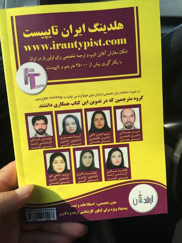 زبان تخصصی ارشدان/ با همکاری مترجمین ایران تایپیست در تمامی رشته ها