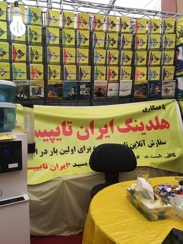 اسپانسری ایران تایپیست در پروژه زبان تخصصی ارشدان در تمامی رشته ها