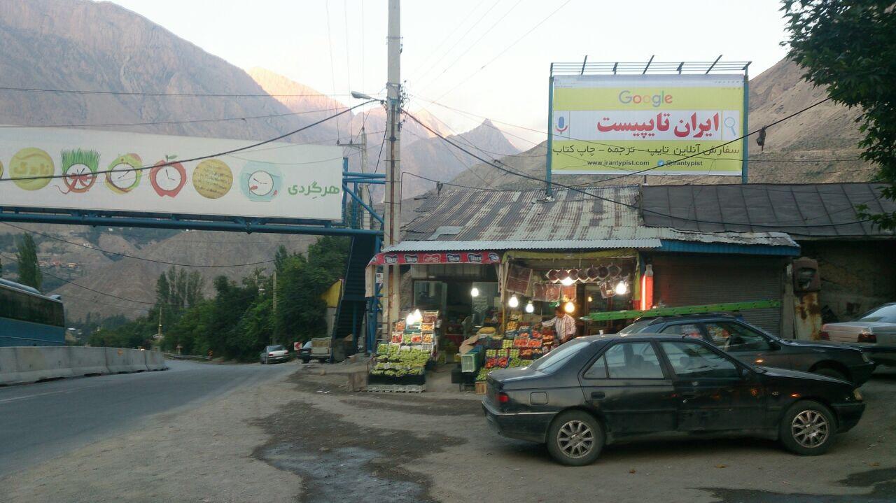 تبلغات محیطی ایران تایپیست