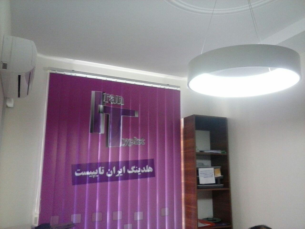 دفتر تهران میدان انقلاب ایران تایپیست/ تایپ فوری، ترجمه تخصصی، پایان نامه، مقاله، چاپ کتاب