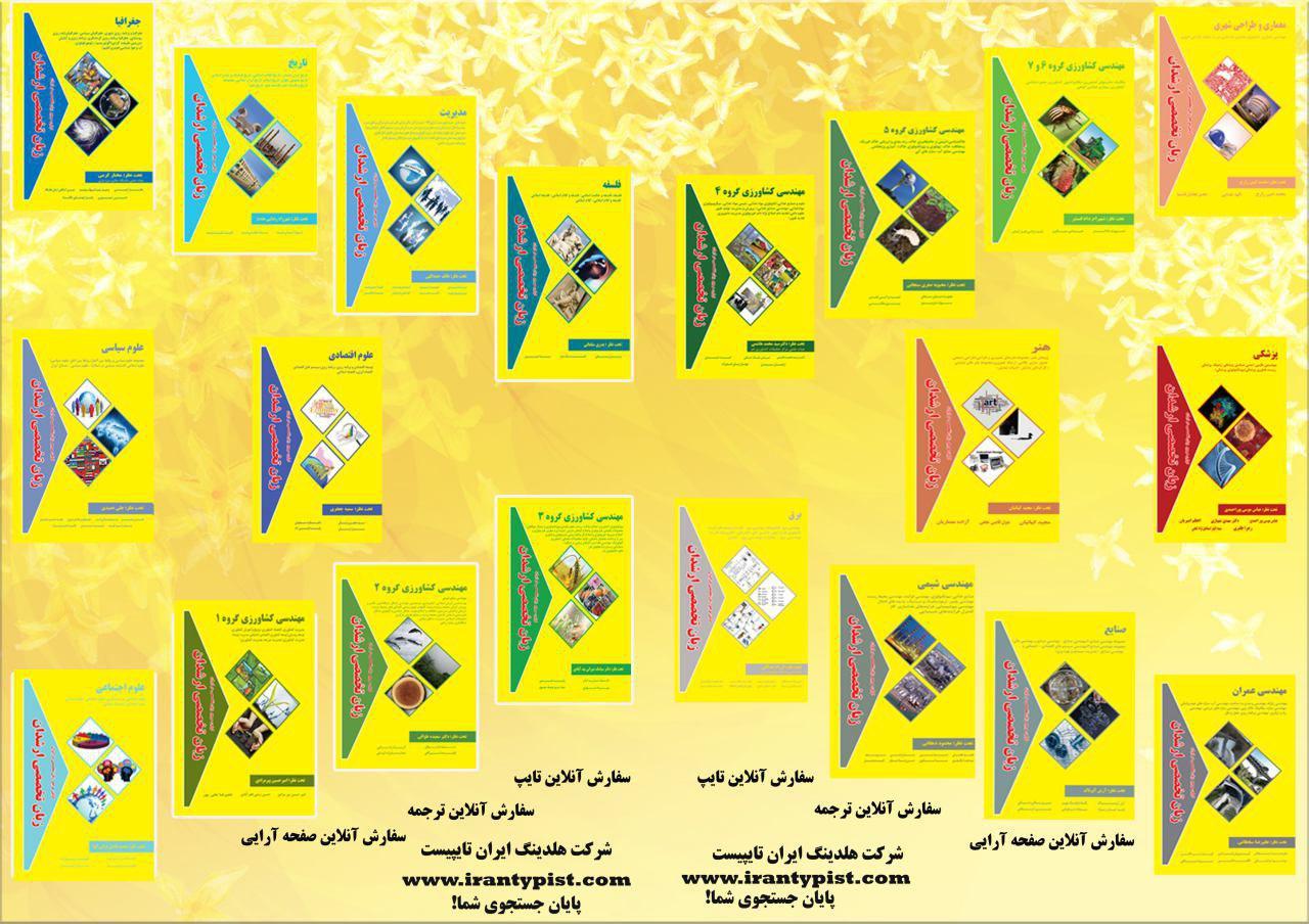 زبان تخصصی ارشدان با همکاری مترجمین ایران تایپیست