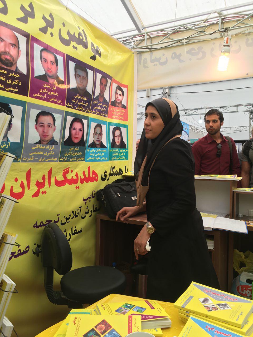 غرفه ویژه زبان تخصصی ارشدان/ پروژه دیکشنری مخصوص کاربران ایران تایپیست