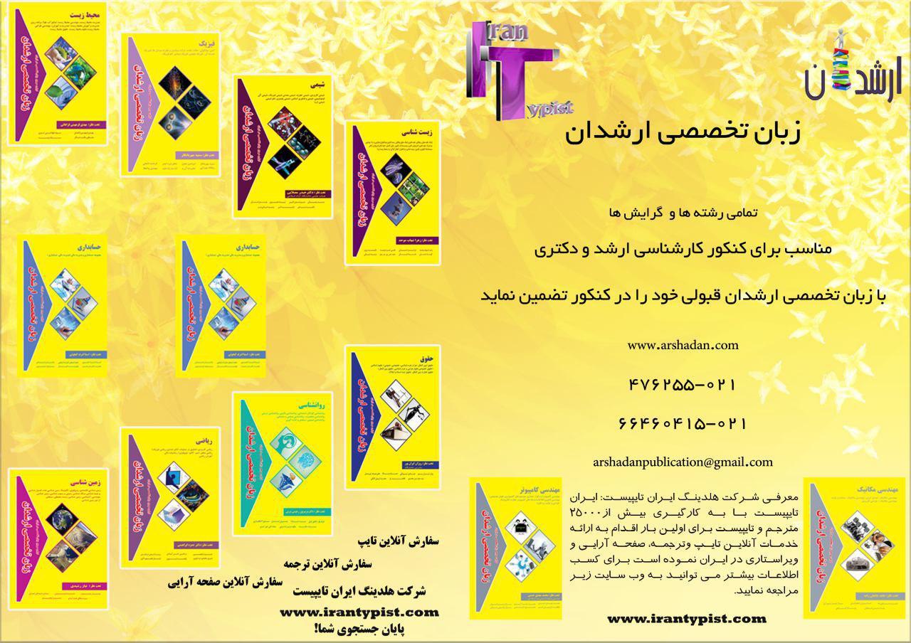 زبان تخصصی ارشدان با همکاری مترجمین شرکت ایران تایپیست