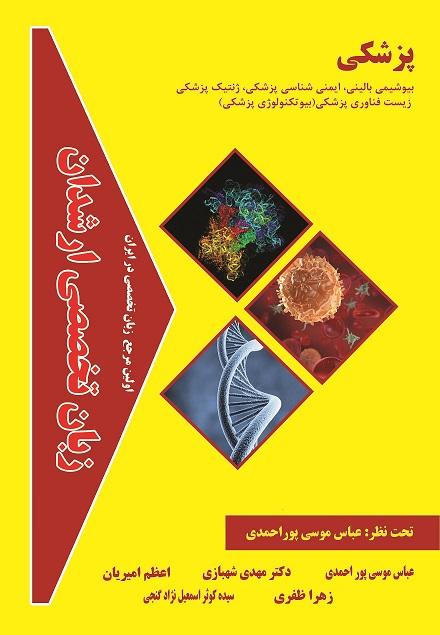 کتاب زبان تخصصی پزشکی ارشدان