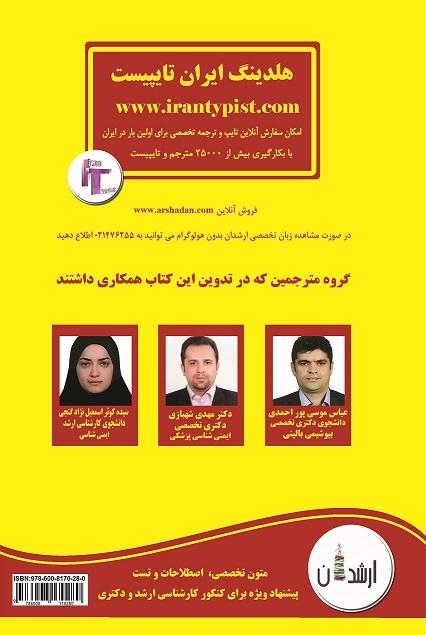 پشت جلد کتاب زبان تخصصی پزشکی ارشدان