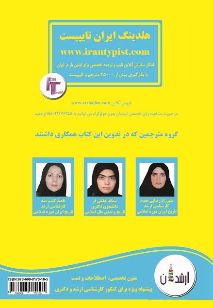 پشت جلد کتاب زبان تخصصی ارشدان