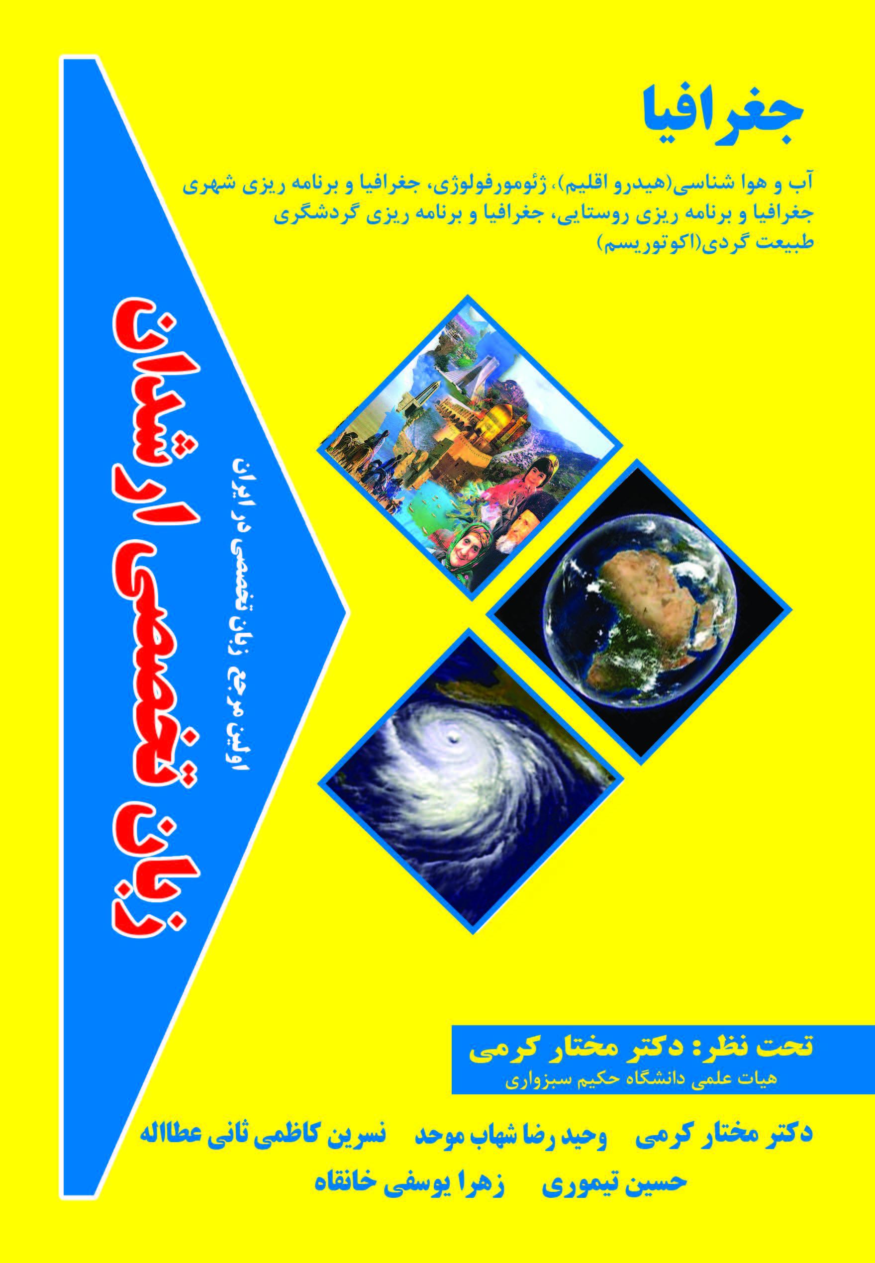 کتاب زبان تخصصی جغرافیا