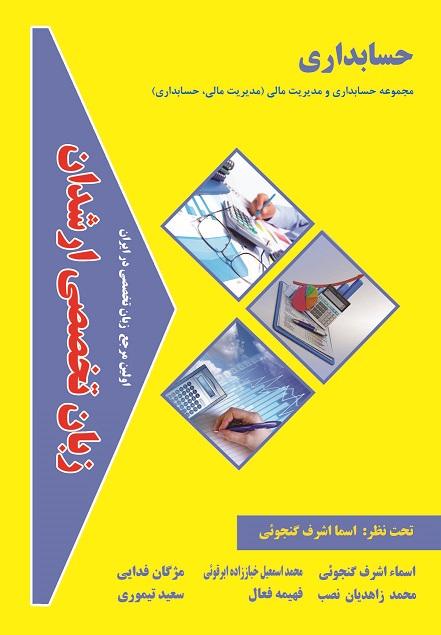 کتاب زبان تخصصی حسابداری