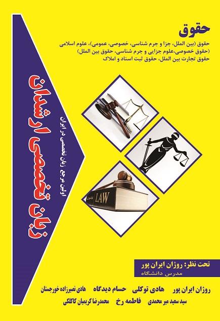 کتاب زبان تخصصی حقوق ارشدان