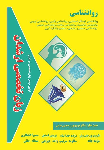 کتاب زبان تخصصی روانشناسی