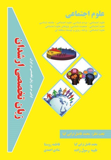 کتاب زبان تخصصی علوم اجتماعی ارشدان