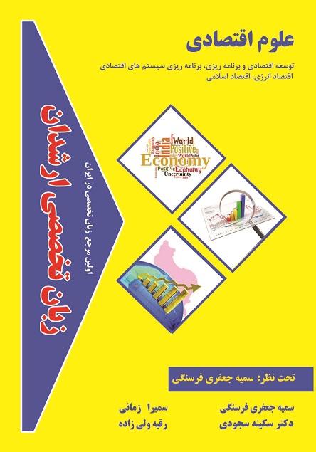 کتاب زبان تخصصی علوم اقتصادی ارشدان