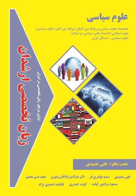 کتاب زبان تخصصی علوم سیاسی ارشدان
