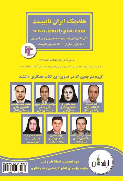 پشت جلد کتاب زبان تخصصی علوم سیاسی ارشدان