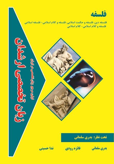 کتاب زبان تخصصی فلسفه ارشدان