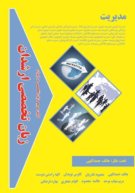 کتاب زبان تخصصی مدیریت ارشدان