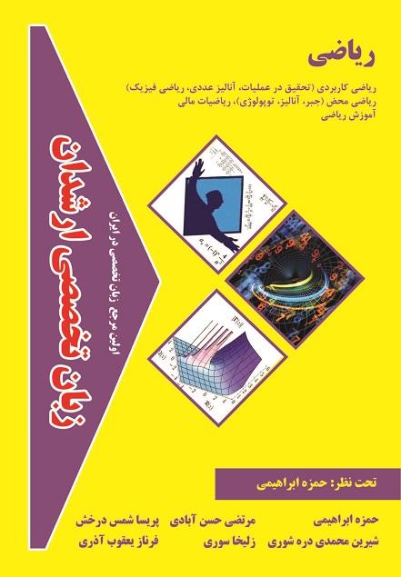 کتاب زبان تخصصی ریاضی ارشدان