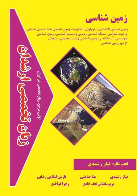 کتاب زبان تخصصی زمین شناسی ارشدان