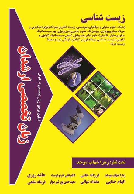کتاب زبان تخصصی زیست شناسی ارشدان