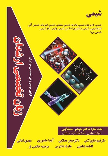 کتاب زبان تخصصی شیمی ارشدان