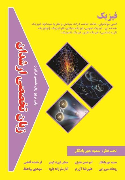 کتاب زبان تخصصی فیزیک ارشدان