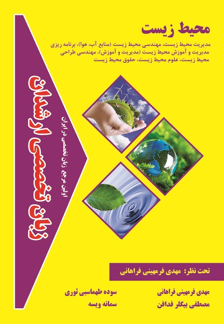 کتاب زبان تخصصی محیط زیست ارشدان