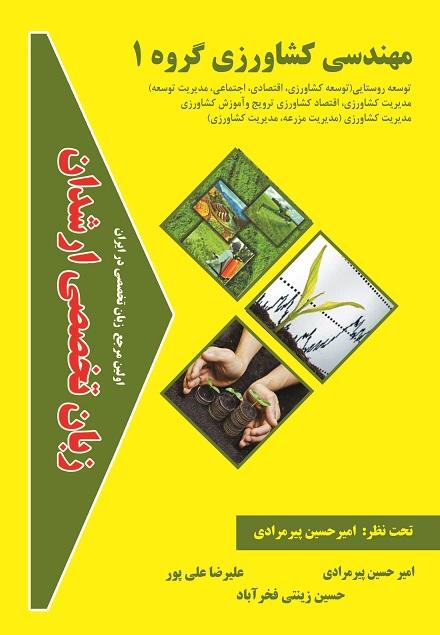 کتاب زبان تخصصی کشاورزی گروه 1 ارشدان