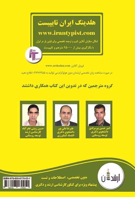 پشت جلد کتاب زبان تخصصی کشاوررزی 1 ارشدان