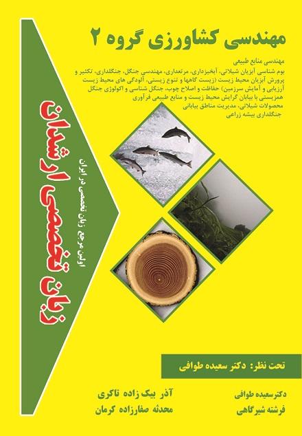 کتاب زبان تخصصی ارشدان کشاورزی 2