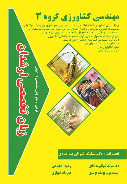 کتاب زبان تخصصی کشاورزی 3 ارشدان