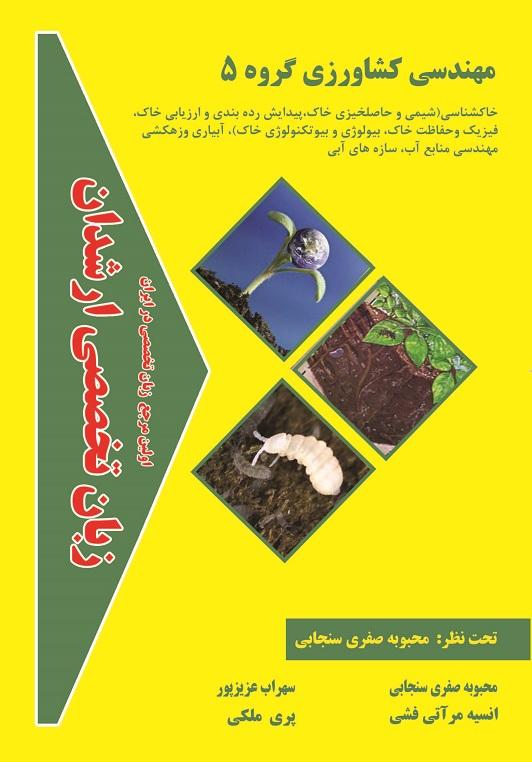 کتاب زبان تخصصی کشاورزی 5 ارشدان