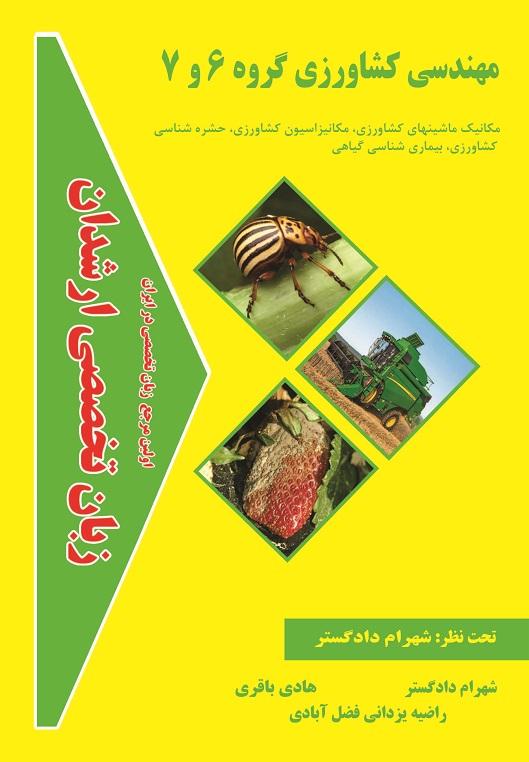 گتاب زبان تخصصی ارشدان کشاورزی 6 و 7