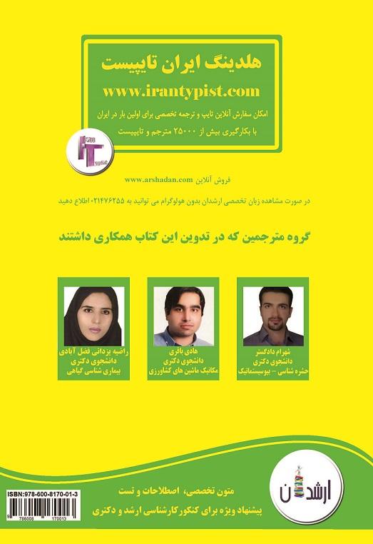 پشت جلد کتاب زبان تخصصی راشدان کشاورزی 6 و 7