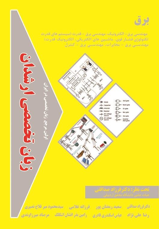 کتابز بان تخصصی برق ارشدان