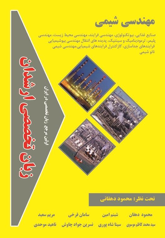 کتاب زبان تخصصی مهندسی شیمی ارشدان