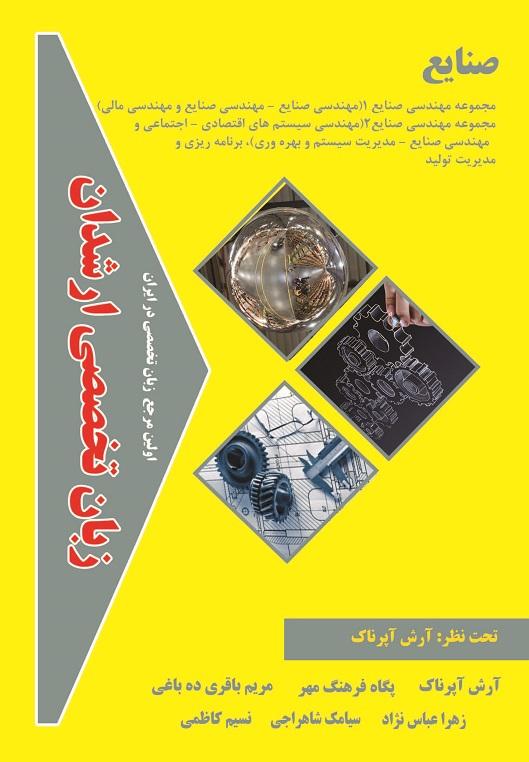 کتاب زبان تخصصی صنایع ارشدان