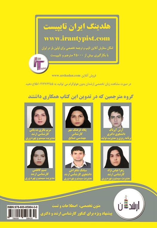 پشت جلد کتاب زبان تخصصی صنایع ارشدان