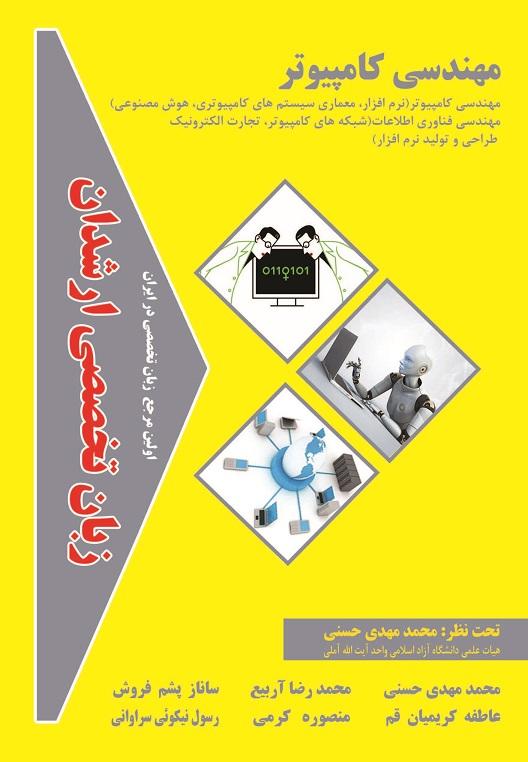 کتاب زبان تخصصی مهندسی کامپیوتر ارشدان