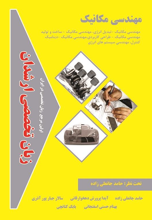 کتاب زبان تخصصی ارشدان مهندسی مکانیک