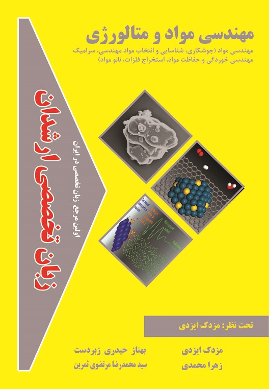 کتاب زبان تخصصی ارشدان مهندسی مواد و متالورژی