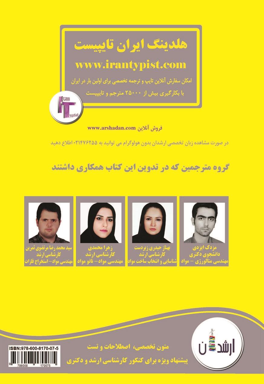 پشت جلد کتاب زبان تخصصی مواد و متالوزی