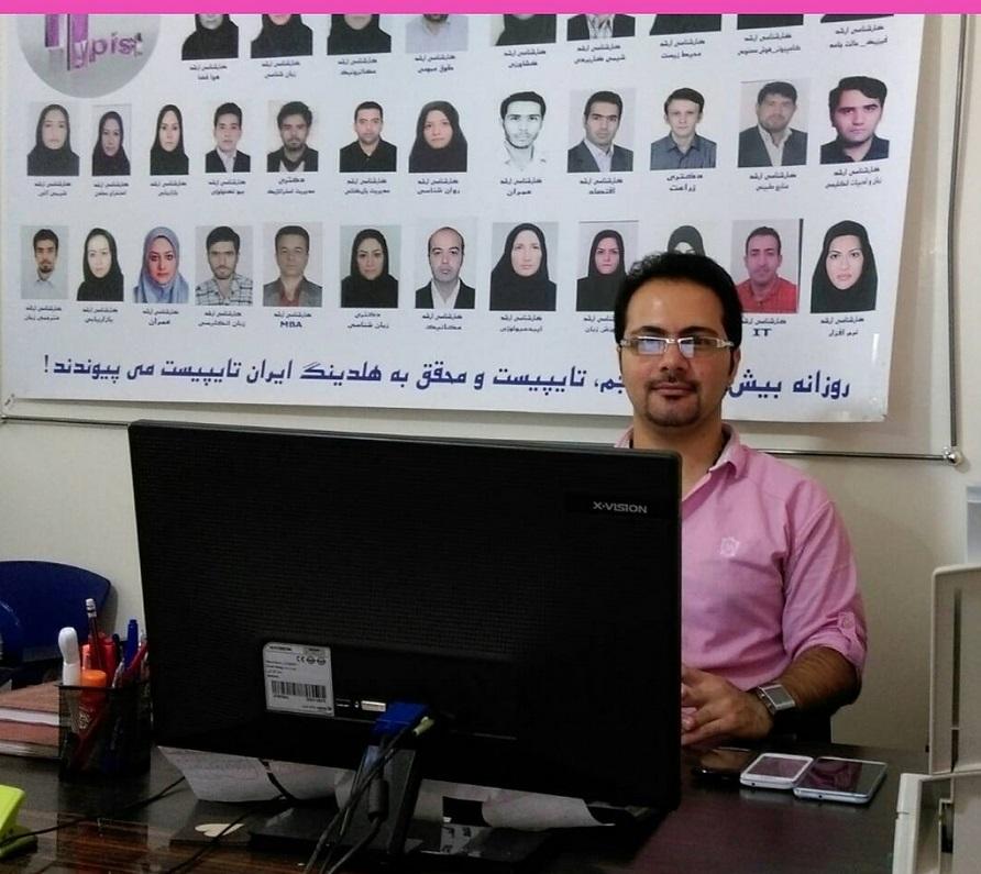 ترجمه و تایپ تهران