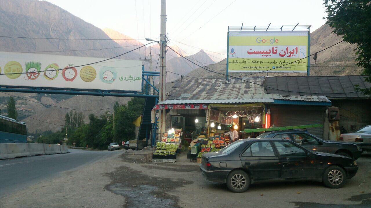 ایران تایپیست