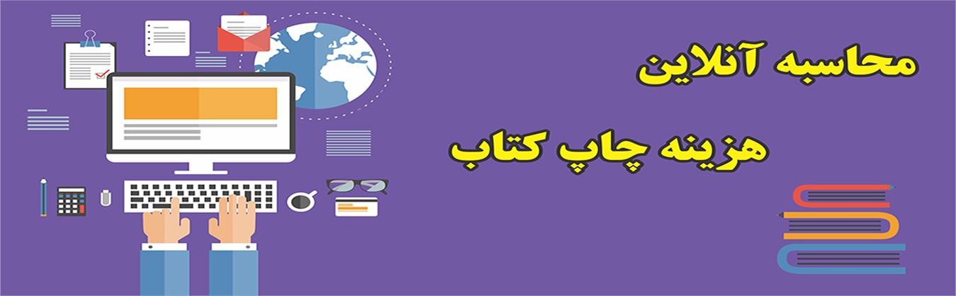 محاسبه انلاین هزینه چاپ کتاب در انتشارات ارشدان