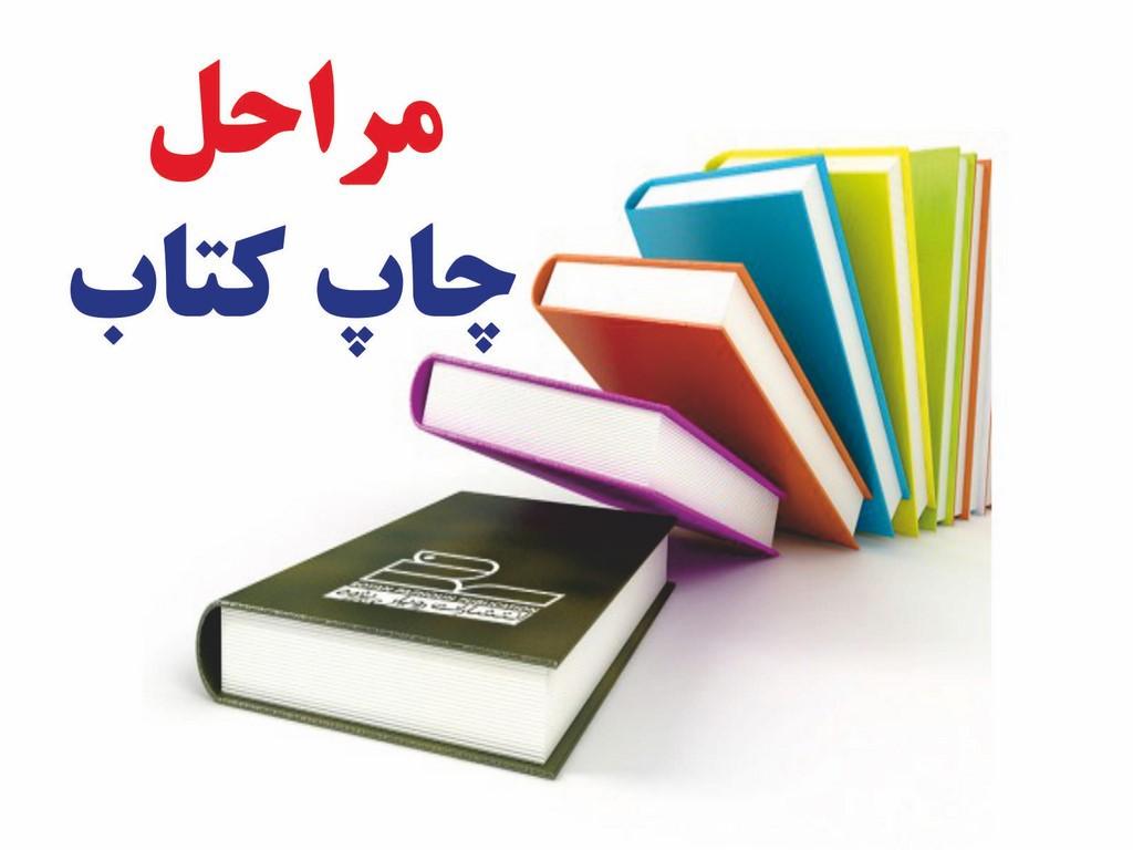 مراحل چاپ کتاب در انتشارات