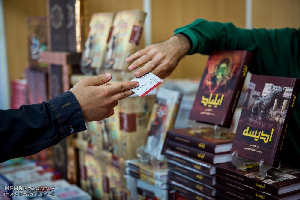 تبلیغ و فروش کتاب